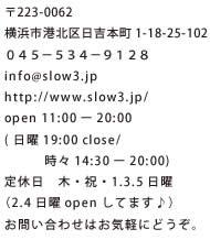 実店舗情報:日吉店